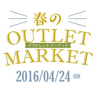 春のアウトレットマーケット01.jpg